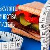 Калькулятор оптимального количества калорий в день
