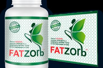 Капсулы FATZOrb для похудения